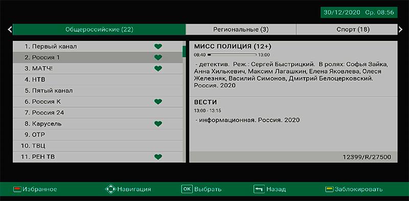 НТВ+ ресивер DSD4514r