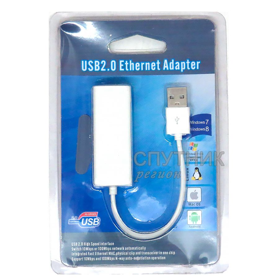 USB to LAN адаптер