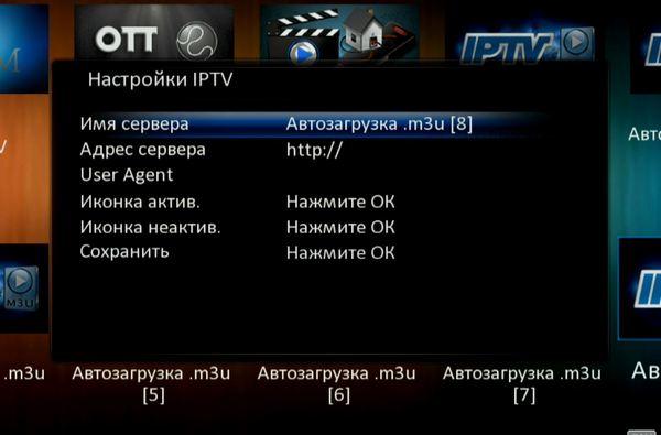 Iptv список каналов m3u скачать master