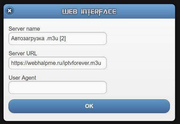 Настройка приложения 'Автозагрузка.m3u'