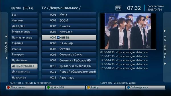 Дамп ресивера U2C Denys H.265 с настроенными IPTV приложениями и списком каналов