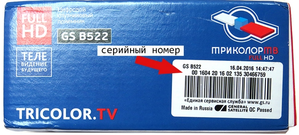 Где находится серийный номер приемника GS B522