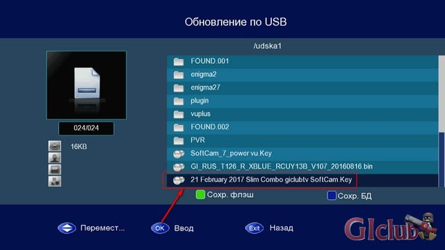 Ввод ключей BISS на GI HD Slim Combo