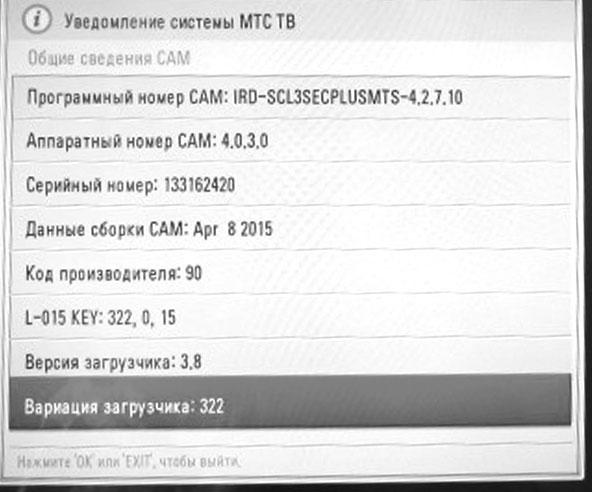 Обновление прошивки CAM модуля МТС ТВ