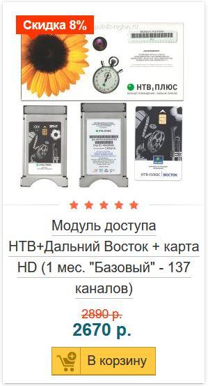 Курить модуль НТВ+